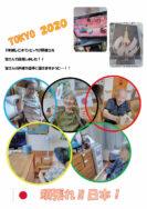 Tokyo2020|長岡三古老人福祉会