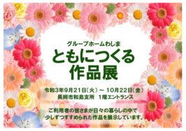 ともにつくる作品展3(長岡市和島支所) 長岡三古老人福祉会