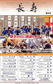 広報誌「長寿」第96号|長岡三古老人福祉会