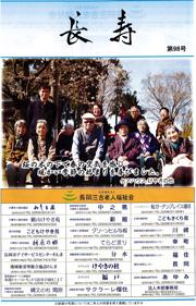 広報誌「長寿」第98号|長岡三古老人福祉会