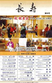 広報誌「長寿」第99号|長岡三古老人福祉会