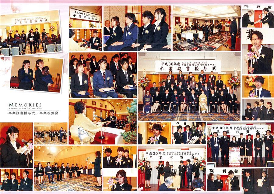 卒業証書授与式、卒業祝賀会|長岡介護福祉専門学校あゆみ
