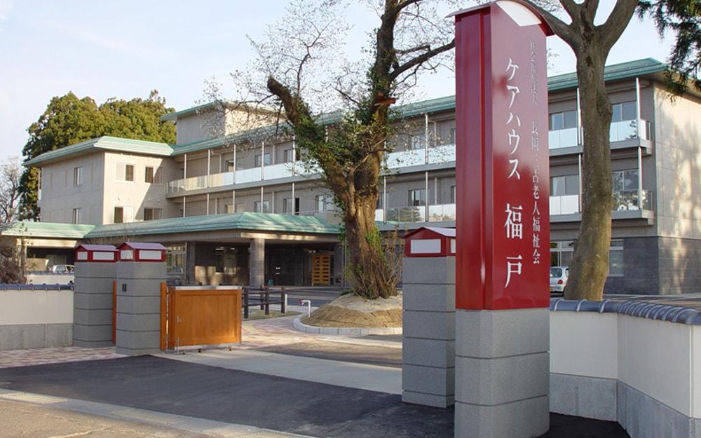 ケアハウス福戸|長岡三古老人福祉会