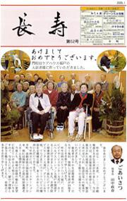 広報誌「長寿」最新号 長岡三古老人福祉会