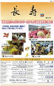広報誌「長寿」第55号|長岡三古老人福祉会