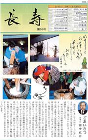 広報誌「長寿」第56号|長岡三古老人福祉会