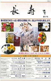 広報誌「長寿」第57号|長岡三古老人福祉会