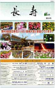 広報誌「長寿」第58号|長岡三古老人福祉会