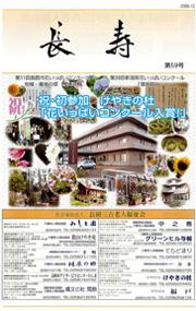 広報誌「長寿」第59号|長岡三古老人福祉会