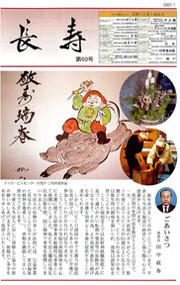 広報誌「長寿」第60号|長岡三古老人福祉会