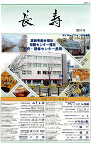 広報誌「長寿」第61号|長岡三古老人福祉会