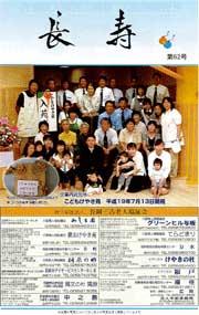 広報誌「長寿」第62号|長岡三古老人福祉会