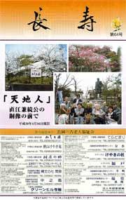 広報誌「長寿」第64号|長岡三古老人福祉会