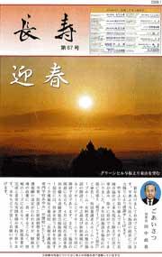 広報誌「長寿」第67号|長岡三古老人福祉会