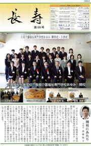 広報誌「長寿」第68号|長岡三古老人福祉会