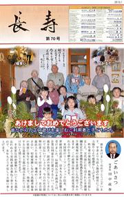 広報誌「長寿」第70号|長岡三古老人福祉会