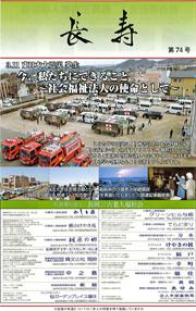 広報誌「長寿」第74号|長岡三古老人福祉会