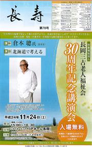 広報誌「長寿」第78号|長岡三古老人福祉会