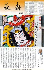 広報誌「長寿」第79号|長岡三古老人福祉会