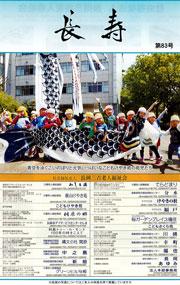 広報誌「長寿」第83号|長岡三古老人福祉会
