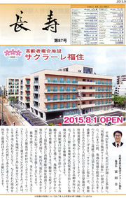 広報誌「長寿」最新号|長岡三古老人福祉会