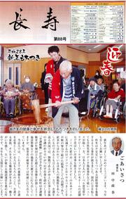 広報誌「長寿」第88号|長岡三古老人福祉会