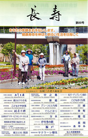 広報誌「長寿」第89号|長岡三古老人福祉会