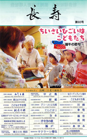広報誌「長寿」第92号|長岡三古老人福祉会