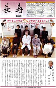 広報誌「長寿」第94号|長岡三古老人福祉会