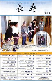 広報誌「長寿」第95号|長岡三古老人福祉会