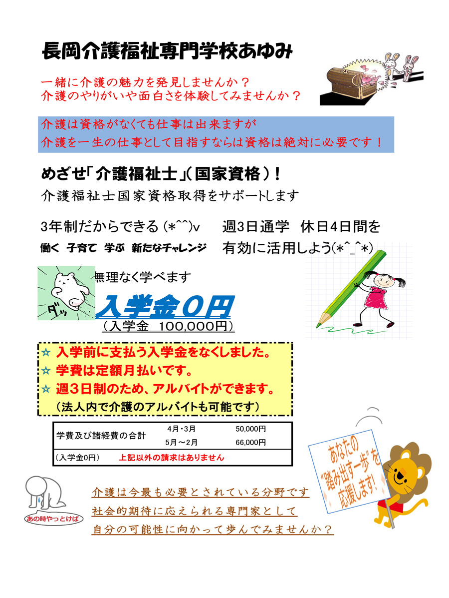 入学金は0円です