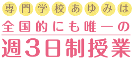 3日制 | 長岡介護福祉専門学校あゆみ